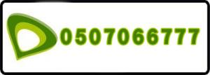 etisalat spical number