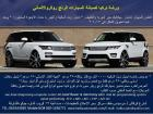 Range Rover Service in sharjah