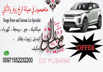 Range Rover Repair Services In Sharjah