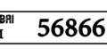 56866 M Dubai plate number