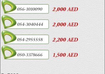 0507775600 prepaid vip etisalat number